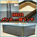 hakoya メンズ一段ランチ