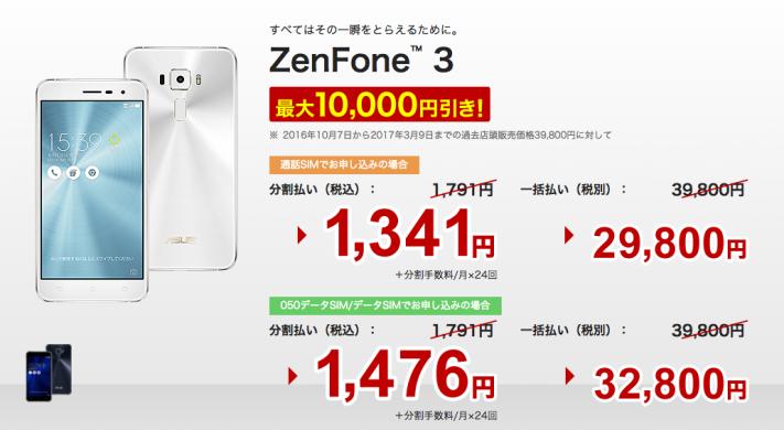 ZenFone3 楽天