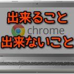 Chromebookとは