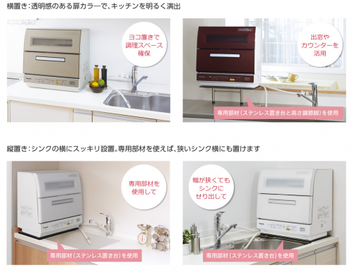おすすめ 食器洗い 乾燥 機