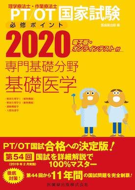 理学療法士・作業療法士国家試験必修ポイント 専門基礎分野 基礎医学 2020