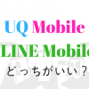 UQ Mobile LINEモバイル