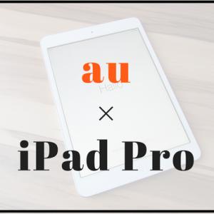 iPad Pro×au