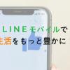 LINEモバイル 節約