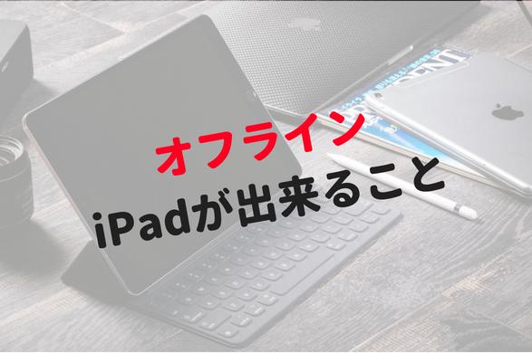 iPad Pro オフライン