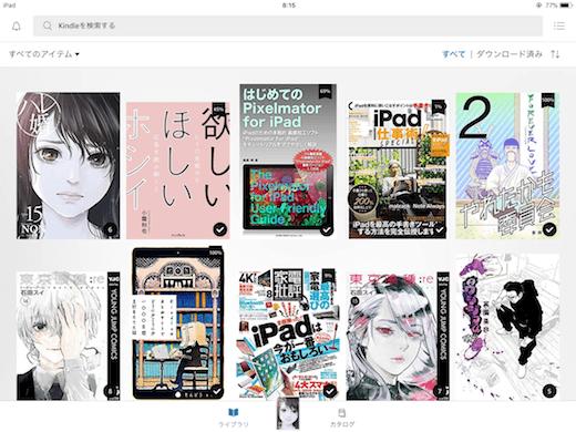 iPad Pro Kindle オフライン