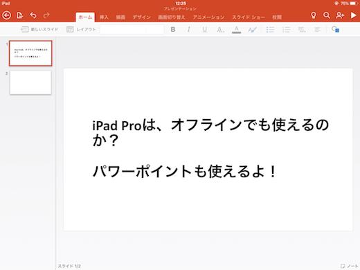iPad Pro オフライン PowerPoint