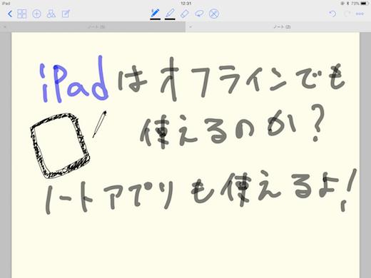 iPad Pro GoodNotes オフライン