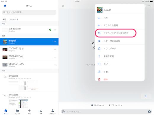 Dropbox オフライン iPad Pro