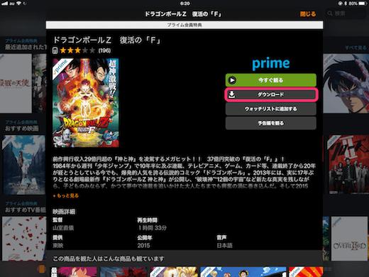 Amazonプライム・ビデオ 動画 ダウンロード
