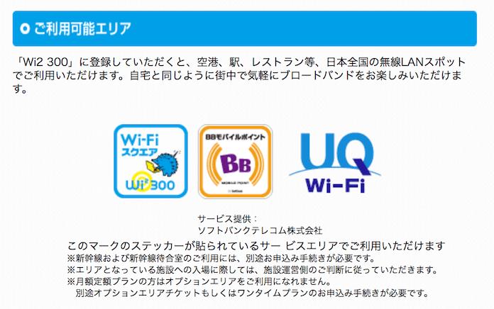 FREE Wi-Fi 危険