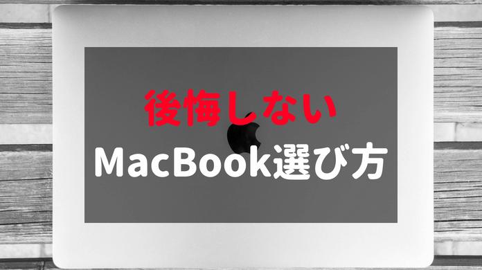MacBook 12インチ 選んだ理由