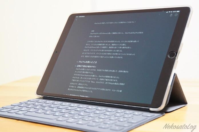 iPad Pro 使い方