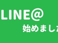 LINEモバイル LINE@