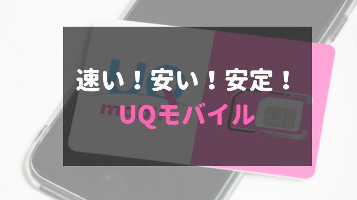 UQモバイル メリット デメリット