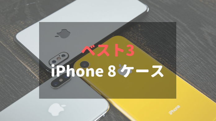 iPhone 8 ケース オススメ