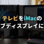 テレビ iMac サブディスプレイ