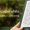 Kindle Paperwhite フロントライト
