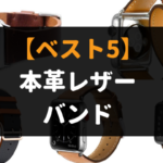 Apple Watch 本革レザーバンド
