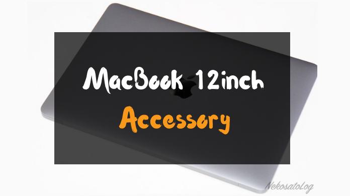 MacBook 12インチ 周辺機器 アクセサリー