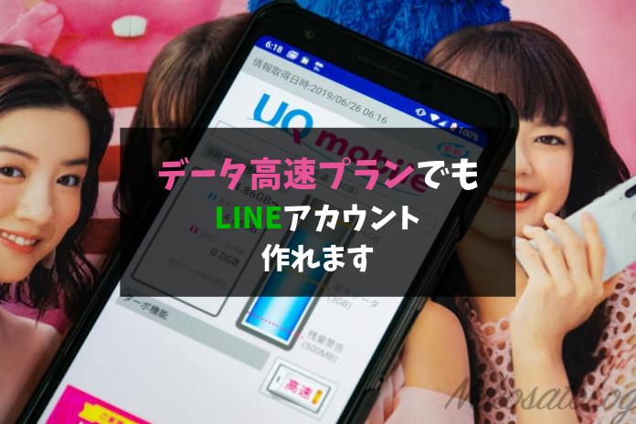 UQモバイル データ高速プラン LINE