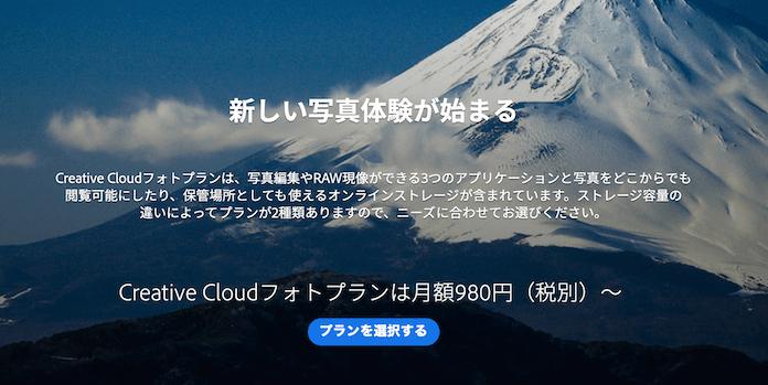 Adobe フォトプラン