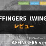 AFFINGER5(WING) レビュー