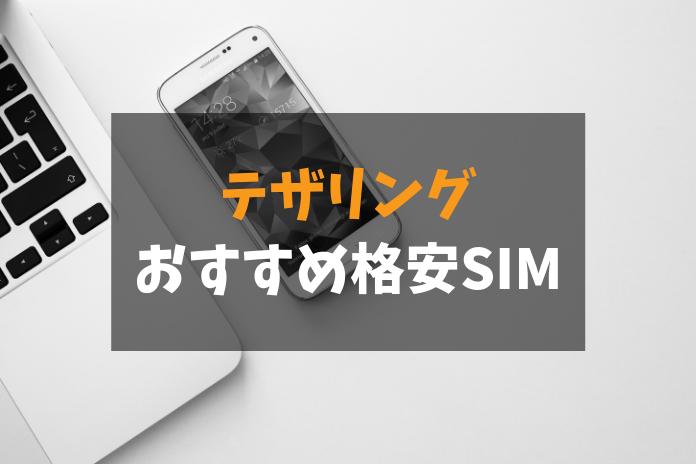 格安SIM テザリング おすすめ