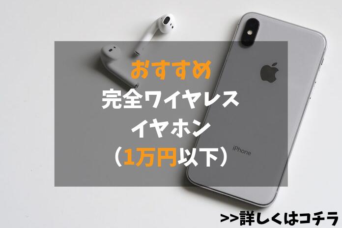 1万円以下 完全ワイヤレスイヤホン