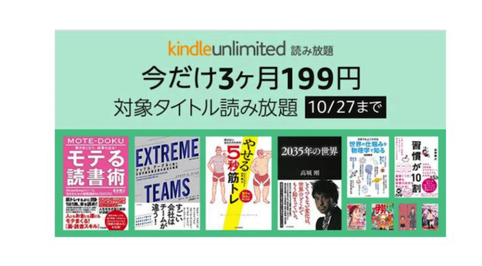 Kindle Unlimited セール