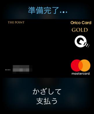 Apple Watch支払い画面