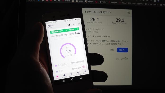 楽天モバイル レビュー 評判
