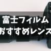 富士フィルム おすすめレンズ